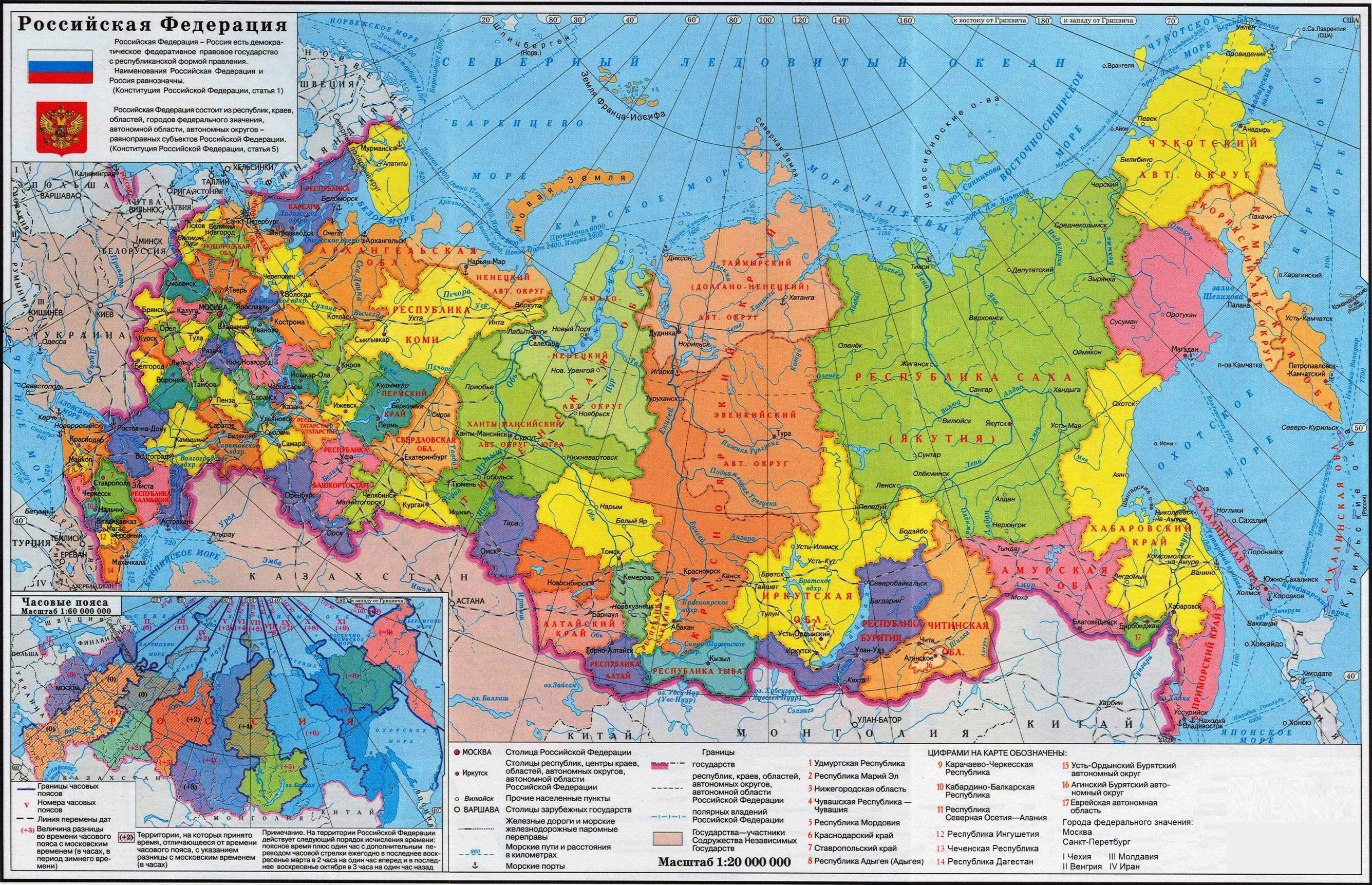 Географические Карты России
